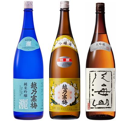 越乃寒梅 灑 純米吟醸 1.8Lと越乃寒梅 別撰吟醸 1.8L と 八海山 吟醸 1.8L 日本酒 3本 飲み比べセット