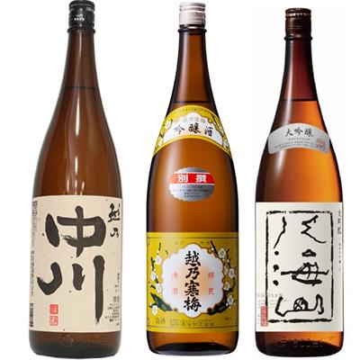 越乃中川 1.8Lと越乃寒梅 別撰吟醸 1.8L と 八海山 吟醸 1.8L 日本酒 3本 飲み比べセット