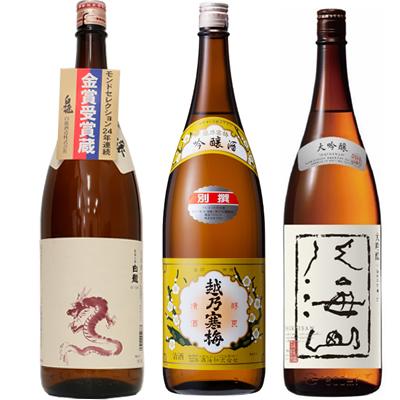 白龍 新潟純米吟醸 龍ラベル 1.8Lと越乃寒梅 別撰吟醸 1.8L と 八海山 吟醸 1.8L 日本酒 3本 飲み比べセット