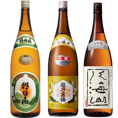 朝日山 百寿盃 1.8Lと越乃寒梅 別撰吟醸 1.8L と 八海山 吟醸 1.8L 日本酒 3本 飲み比べセット
