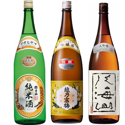朝日山 純米酒 1.8Lと越乃寒梅 別撰吟醸 1.8L と 八海山 吟醸 1.8L 日本酒 3本 飲み比べセット