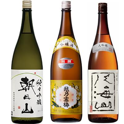 朝日山 純米吟醸 1.8Lと越乃寒梅 別撰吟醸 1.8L と 八海山 吟醸 1.8L 日本酒 3本 飲み比べセット