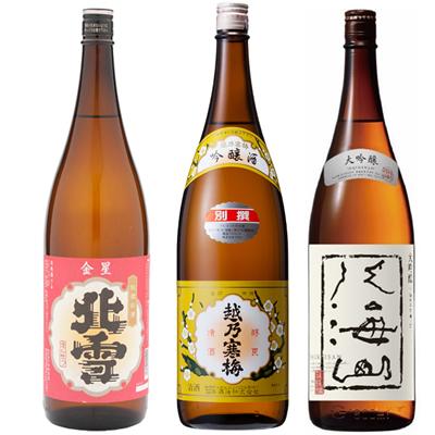 北雪 金星 無糖酒 1.8Lと越乃寒梅 別撰吟醸 1.8L と 八海山 吟醸 1.8L 日本酒 3本 飲み比べセット
