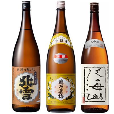 北雪 佐渡の鬼ころし 超大辛口 1.8Lと越乃寒梅 別撰吟醸 1.8L と 八海山 吟醸 1.8L 日本酒 3本 飲み比べセット