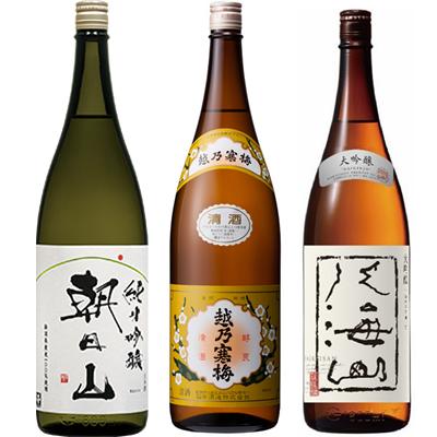 朝日山 純米吟醸 1.8Lと越乃寒梅 白ラベル 1.8L と 八海山 吟醸 1.8L 日本酒 3本 飲み比べセット