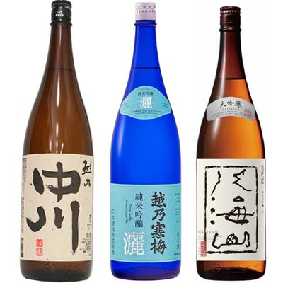 越乃中川 1.8Lと越乃寒梅 灑 純米吟醸 1.8L と 八海山 吟醸 1.8L 日本酒 3本 飲み比べセット