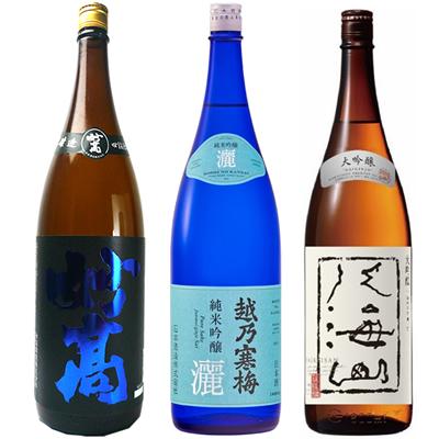 妙高 旨口四段仕込 本醸造 1.8Lと越乃寒梅 灑 純米吟醸 1.8L と 八海山 吟醸 1.8L 日本酒 3本 飲み比べセット