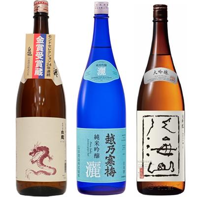 白龍 新潟純米吟醸 龍ラベル 1.8Lと越乃寒梅 灑 純米吟醸 1.8L と 八海山 吟醸 1.8L 日本酒 3本 飲み比べセット