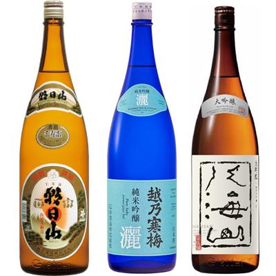 朝日山 千寿盃 1.8Lと越乃寒梅 灑 純米吟醸 1.8L と 八海山 吟醸 1.8L 日本酒 3本 飲み比べセット