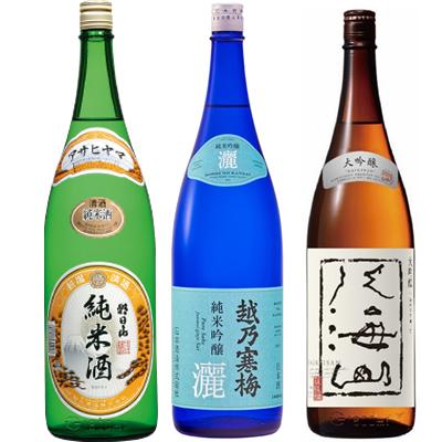 朝日山 純米酒 1.8Lと越乃寒梅 灑 純米吟醸 1.8L と 八海山 吟醸 1.8L 日本酒 3本 飲み比べセット