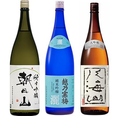 朝日山 純米吟醸 1.8Lと越乃寒梅 灑 純米吟醸 1.8L と 八海山 吟醸 1.8L 日本酒 3