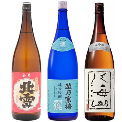 北雪 金星 無糖酒 1.8Lと越乃寒梅 灑 純米吟醸 1.8L と 八海山 吟醸 1.8L 日本酒 3本 飲み比べセット