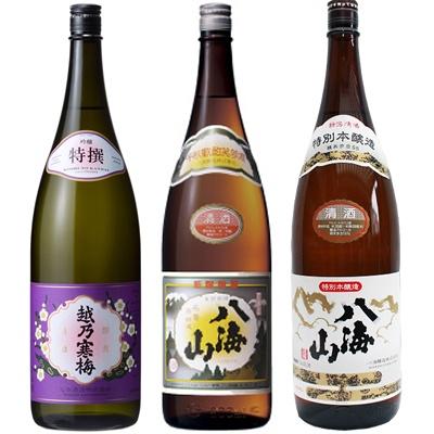 越乃寒梅 特撰 吟醸 1.8Lと八海山 普通酒 1.8L と 八海山 特別本醸造 1.8L 日本酒 3本 飲み比べセット