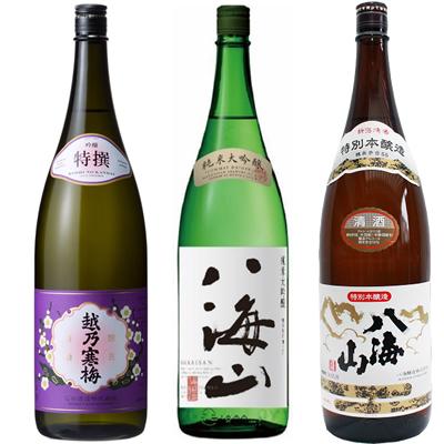 越乃寒梅 特撰 吟醸 1.8Lと八海山 純米吟醸 1.8L と 八海山 特別本醸造 1.8L 日本酒 3本 飲み比べセット