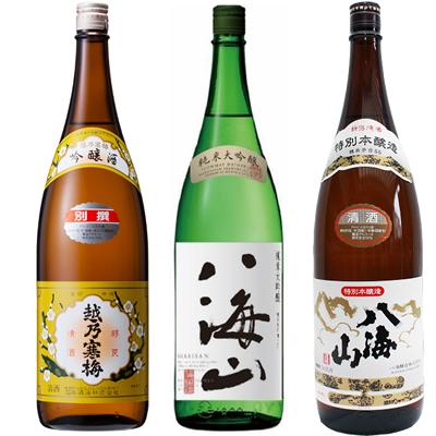 越乃寒梅 別撰吟醸 1.8Lと八海山 純米吟醸 1.8L と 八海山 特別本醸造 1.8L 日本酒 3本 飲み比べセット