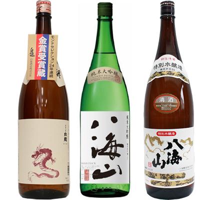 白龍 新潟純米吟醸 龍ラベル 1.8Lと八海山 純米吟醸 1.8L と 八海山 特別本醸造 1.8L 日本酒 3本 飲み比べセット