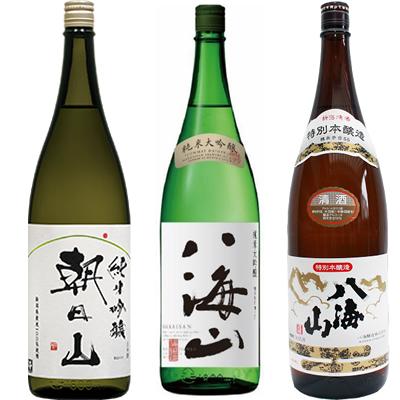 朝日山 純米吟醸 1.8Lと八海山 純米吟醸 1.8L と 八海山 特別本醸造 1.8L 日本酒 3本 飲み比べセット