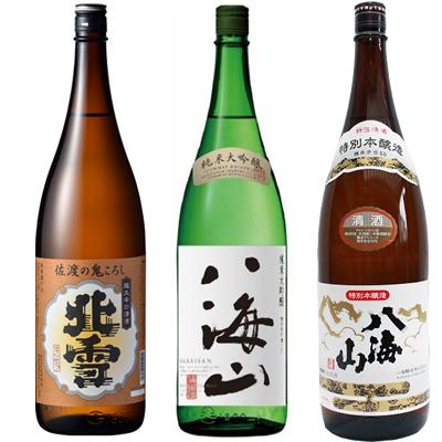 北雪 佐渡の鬼ころし 超大辛口 1.8Lと八海山 純米吟醸 1.8L と 八海山 特別本醸造 1.8L 日本酒 3本 飲み比べセット