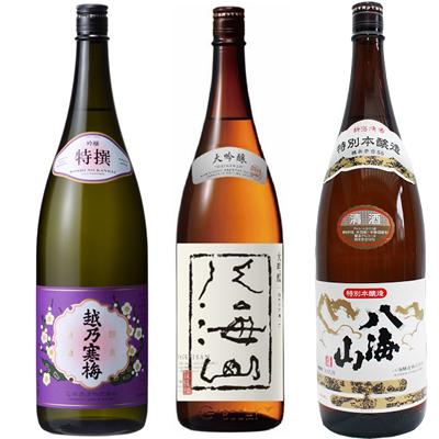 越乃寒梅 特撰 吟醸 1.8Lと八海山 吟醸 1.8L と 八海山 特別本醸造 1.8L 日本酒 3本 飲み比べセット