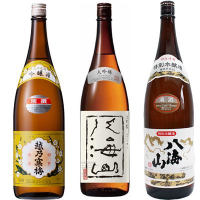 越乃寒梅 別撰吟醸 1.8Lと八海山 吟醸 1.8L と 八海山 特別本醸造 1.8L 日本酒 3本 飲み比べセット