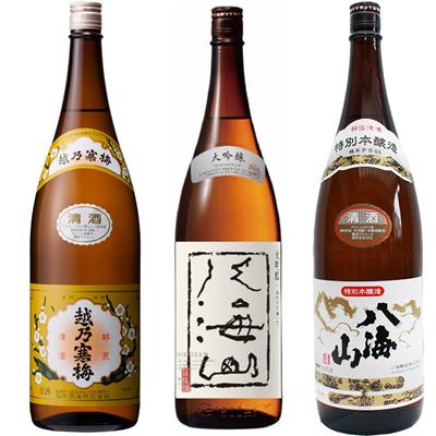 越乃寒梅 白ラベル 1.8Lと八海山 吟醸 1.8L と 八海山 特別本醸造 1.8L 日本酒 3本 飲み比べセット