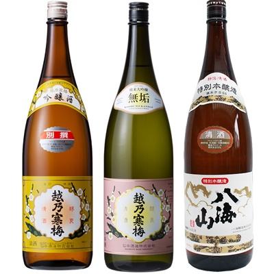 越乃寒梅 別撰吟醸 1.8Lと越乃寒梅 無垢 純米大吟醸 1.8L と 八海山 特別本醸造 1.8L 日本酒 3本 飲み比べセット