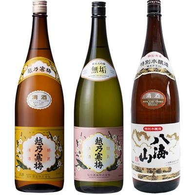 越乃寒梅 白ラベル 1.8Lと越乃寒梅 無垢 純米大吟醸 1.8L と 八海山 特別本醸造 1.8L 日本酒 3本 飲み比べセット