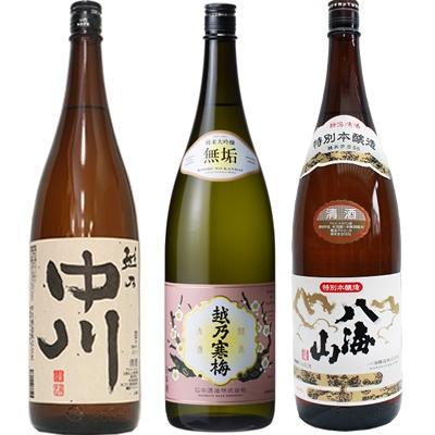 越乃中川 1.8Lと越乃寒梅 無垢 純米大吟醸 1.8L と 八海山 特別本醸造 1.8L 日本酒 3本 飲み比べセット