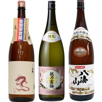 白龍 新潟純米吟醸 龍ラベル 1.8Lと越乃寒梅 無垢 純米大吟醸 1.8L と 八海山 特別本醸造 1.8L 日本酒 3本 飲み比べセット