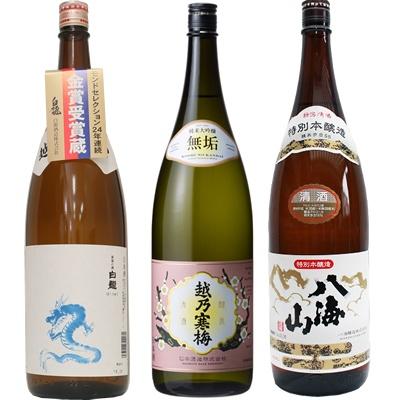 白龍 龍ラベル からくち1.8Lと越乃寒梅 無垢 純米大吟醸 1.8L と 八海山 特別本醸造 1.8L 日本酒 3本 飲み比べセット