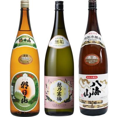 朝日山 百寿盃 1.8Lと越乃寒梅 無垢 純米大吟醸 1.8L と 八海山 特別本醸造 1.8L 日本酒 3本 飲み比べセット