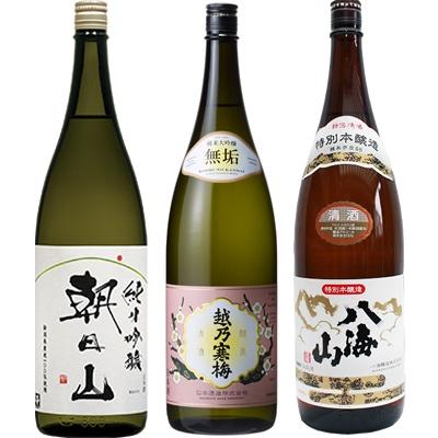 朝日山 純米吟醸 1.8Lと越乃寒梅 無垢 純米大吟醸 1.8L と 八海山 特別本醸造 1.8L 日本酒 3
