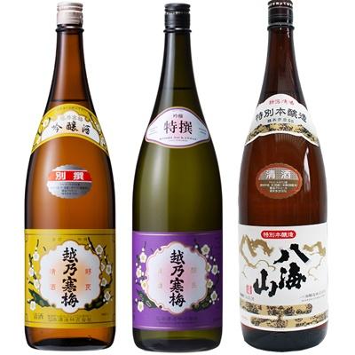 越乃寒梅 別撰吟醸 1.8Lと越乃寒梅 特撰 吟醸 1.8L と 八海山 特別本醸造 1.8L 日本酒 3本 飲み比べセット