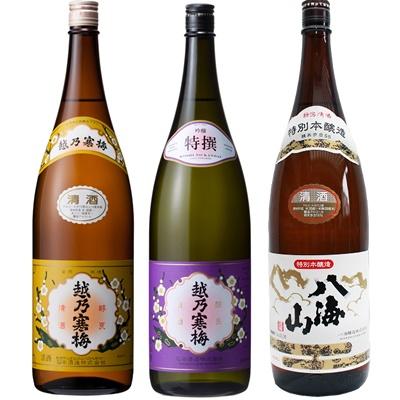 越乃寒梅 白ラベル 1.8Lと越乃寒梅 特撰 吟醸 1.8L と 八海山 特別本醸造 1.8L 日本酒 3