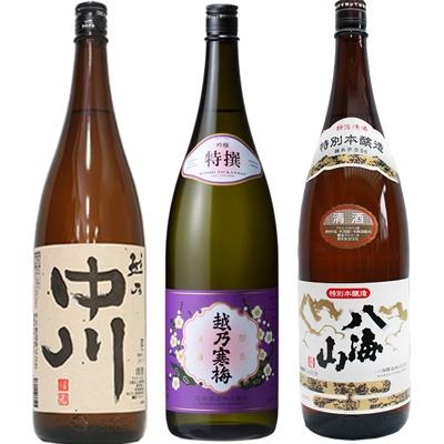 越乃中川 1.8Lと越乃寒梅 特撰 吟醸 1.8L と 八海山 特別本醸造 1.8L 日本酒 3本 飲み比べセット