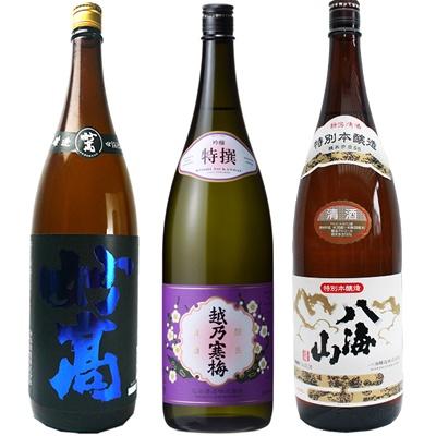 妙高 旨口四段仕込 本醸造 1.8Lと越乃寒梅 特撰 吟醸 1.8L と 八海山 特別本醸造 1.8L 日本酒 3本 飲み比べセット