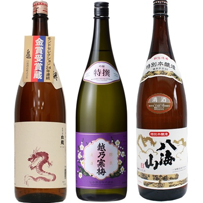 白龍 新潟純米吟醸 龍ラベル 1.8Lと越乃寒梅 特撰 吟醸 1.8L と 八海山 特別本醸造 1.8L 日本酒 3本 飲み比べセット