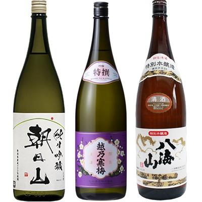 朝日山 純米吟醸 1.8Lと越乃寒梅 特撰 吟醸 1.8L と 八海山 特別本醸造 1.8L 日本酒 3本 飲み比べセット