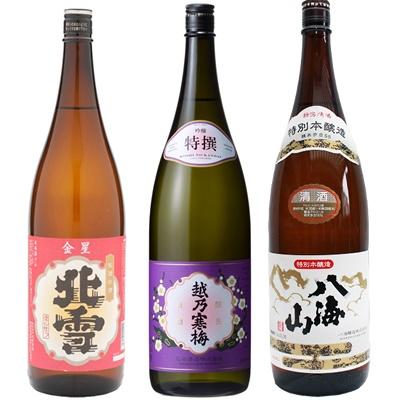 北雪 金星 無糖酒 1.8Lと越乃寒梅 特撰 吟醸 1.8L と 八海山 特別本醸造 1.8L 日本酒 3本 飲み比べセット
