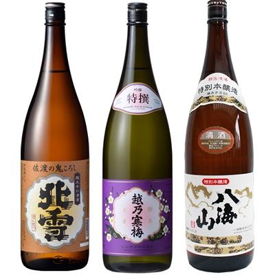 北雪 佐渡の鬼ころし 超大辛口 1.8Lと越乃寒梅 特撰 吟醸 1.8L と 八海山 特別本醸造 1.8L 日本酒 3本 飲み比べセット