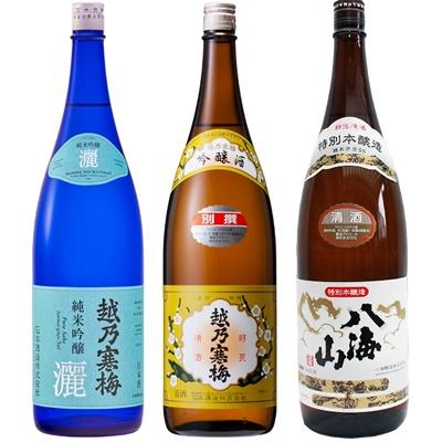 越乃寒梅 灑 純米吟醸 1.8Lと越乃寒梅 別撰吟醸 1.8L と 八海山 特別本醸造 1.8L 日本酒 3本 飲み比べセット