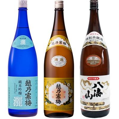 越乃寒梅 灑 純米吟醸 1.8Lと越乃寒梅 白ラベル 1.8L と 八海山 特別本醸造 1.8L 日本酒 3本 飲み比べセット