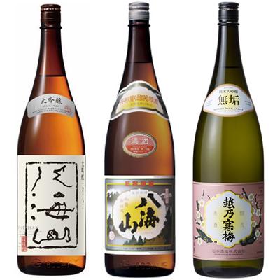八海山 吟醸 1.8Lと八海山 普通酒 1.8L と 越乃寒梅 無垢 純米大吟醸 1.8L 日本酒 3本 飲み比べセット