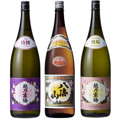 越乃寒梅 特撰 吟醸 1.8Lと八海山 普通酒 1.8L と 越乃寒梅 無垢 純米大吟醸 1.8L 日本酒 3本 飲み比べセット