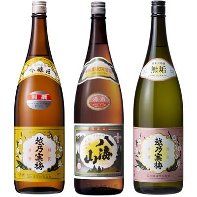 越乃寒梅 別撰吟醸 1.8Lと八海山 普通酒 1.8L と 越乃寒梅 無垢 純米大吟醸 1.8L 日本酒 3本 飲み比べセット