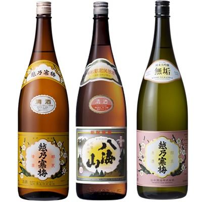 越乃寒梅 白ラベル 1.8Lと八海山 普通酒 1.8L と 越乃寒梅 無垢 純米大吟醸 1.8L 日本酒 3本 飲み比べセット