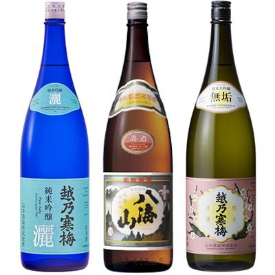 越乃寒梅 灑 純米吟醸 1.8Lと八海山 普通酒 1.8L と 越乃寒梅 無垢 純米大吟醸 1.8L 日本酒 3本 飲み比べセット