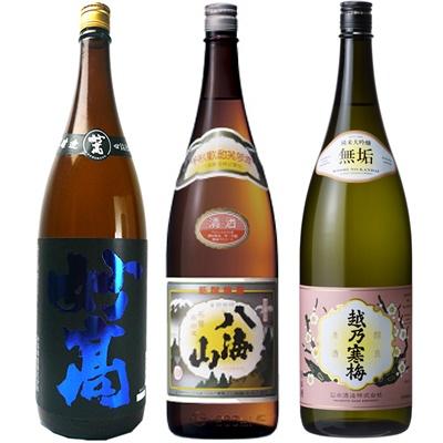 妙高 旨口四段仕込 本醸造 1.8Lと八海山 普通酒 1.8L と 越乃寒梅 無垢 純米大吟醸 1.8L 日本酒 3本 飲み比べセット