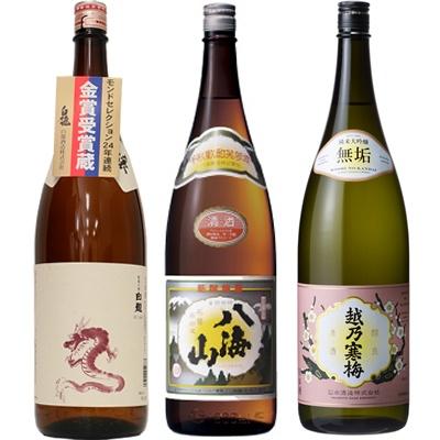 白龍 新潟純米吟醸 龍ラベル 1.8Lと八海山 普通酒 1.8L と 越乃寒梅 無垢 純米大吟醸 1.8L 日本酒 3本 飲み比べセット