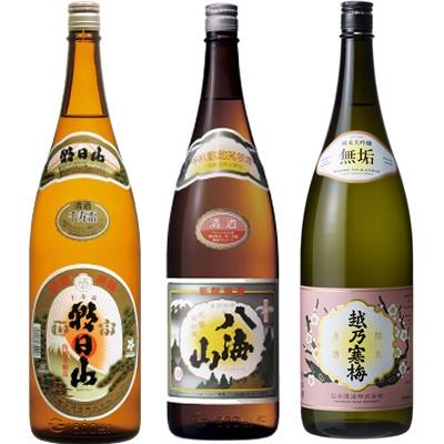 朝日山 千寿盃 1.8Lと八海山 普通酒 1.8L と 越乃寒梅 無垢 純米大吟醸 1.8L 日本酒 3